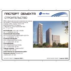 "Стенд ""Паспорт строительного объекта"""