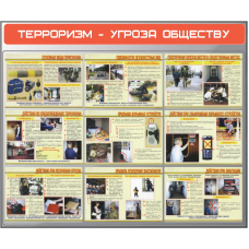 "Стенд ""Терроризм - угроза обществу"""
