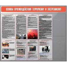 """Стенд """"Основы противодействия терроризму и экстремизму"""""""