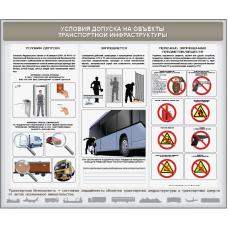 """Стенд """"Условия допуска на объекты транспортной инфраструктуры"""""""
